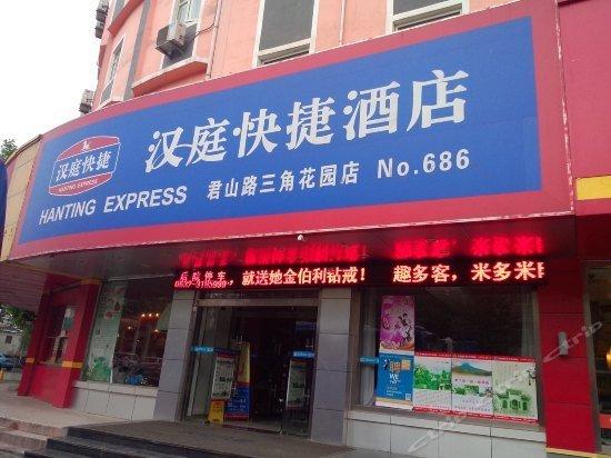Hanting Express Zaozhuang Junshan Road