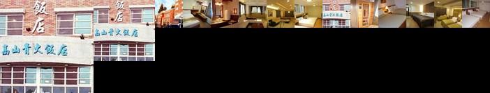 阿里山高山青大飯店
