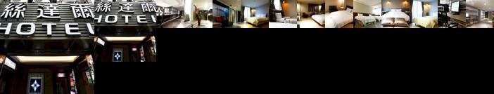 絲達爾精品旅館基隆館